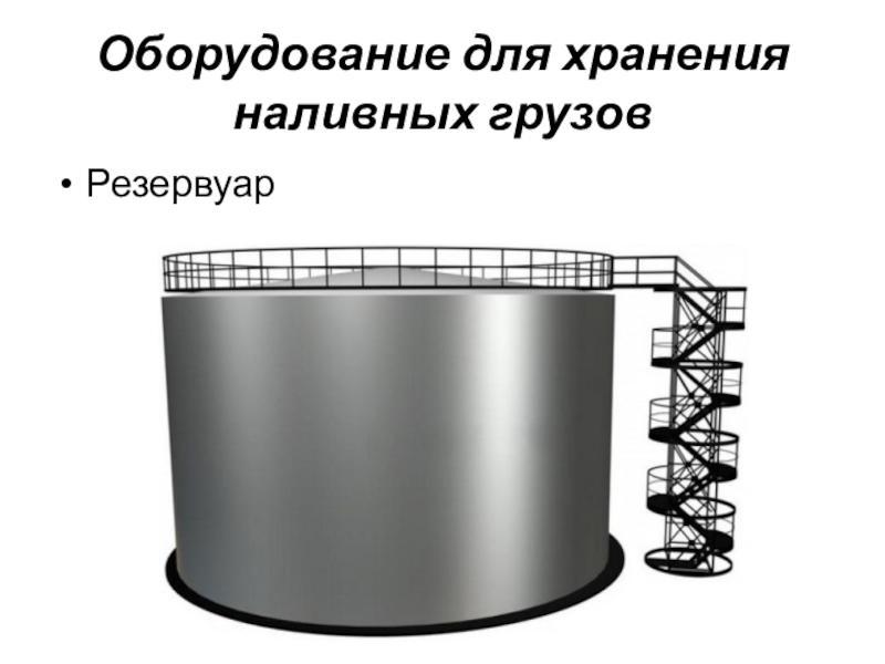 Оборудование для хранения наливных грузовРезервуар
