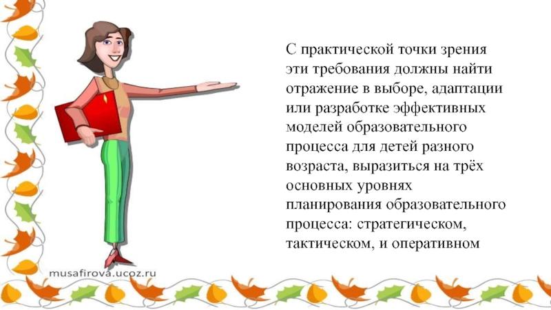 Девушка модель воспитательно образовательной работы в работа в вебчате подольск