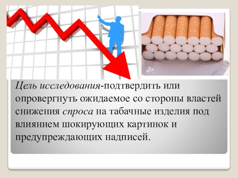 Снижение спроса на табачные изделия противоастматические сигареты купить