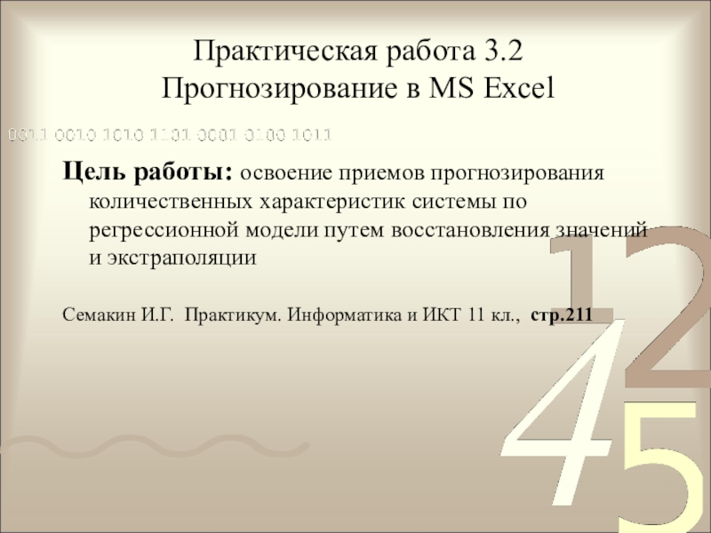 Практическая работа 11 класс информатика модели статистического прогнозирования анастасия хоменко