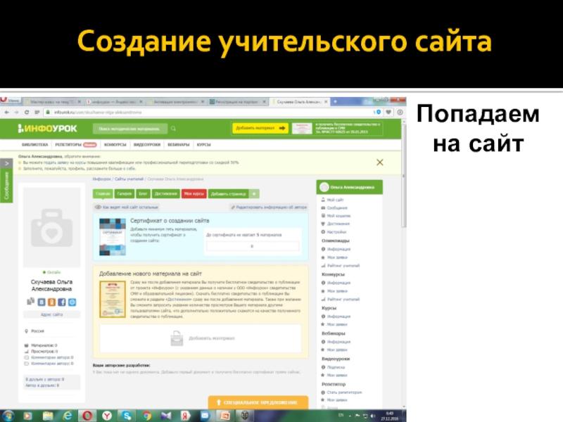 Создание своего сайта какой текст создание сайта викс
