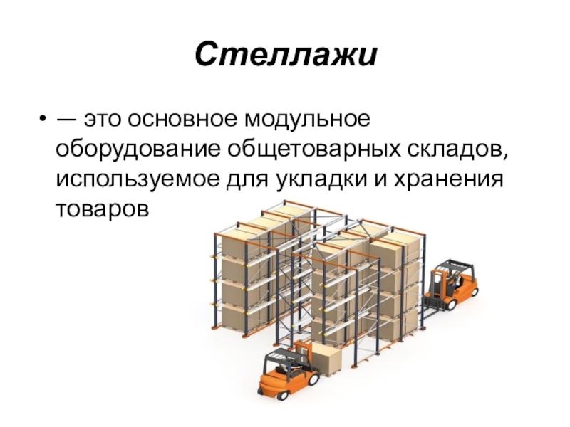 Стеллажи — это основное модульное оборудование общетоварных складов, используемое для укладки и хранения товаров