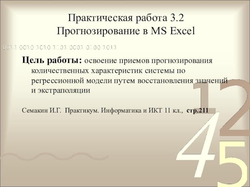 Практическая работа модели статистического прогнозирования 11 класс презентация семакин дольче габбана весна лето 2014 фото