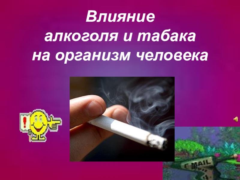 Табачные изделия и их влияние на организм человека как купить сигареты оптом в ростове на дону