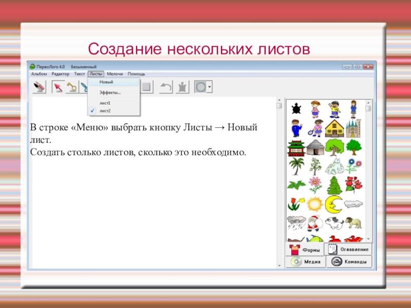 Создание нескольких страниц на сайте создание сайтов презентаций
