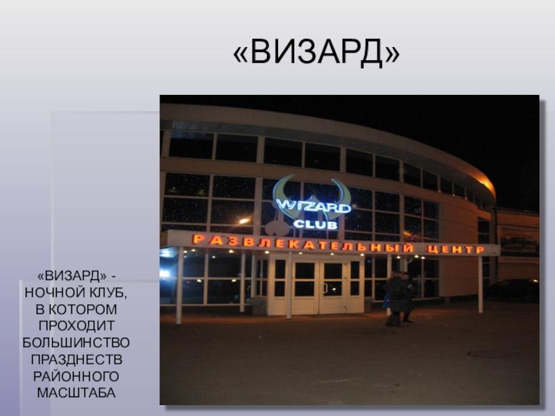 Визард ночной клуб нижний новгород аврора 911 клуб в москве