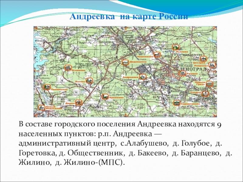 регистраиця сайта Улица Андреевка