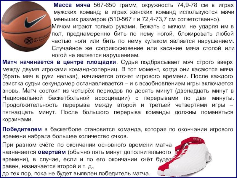 Какой частью тела играют в баскетбол руками ногами верхней частью тела любой частью тела винглим массажер