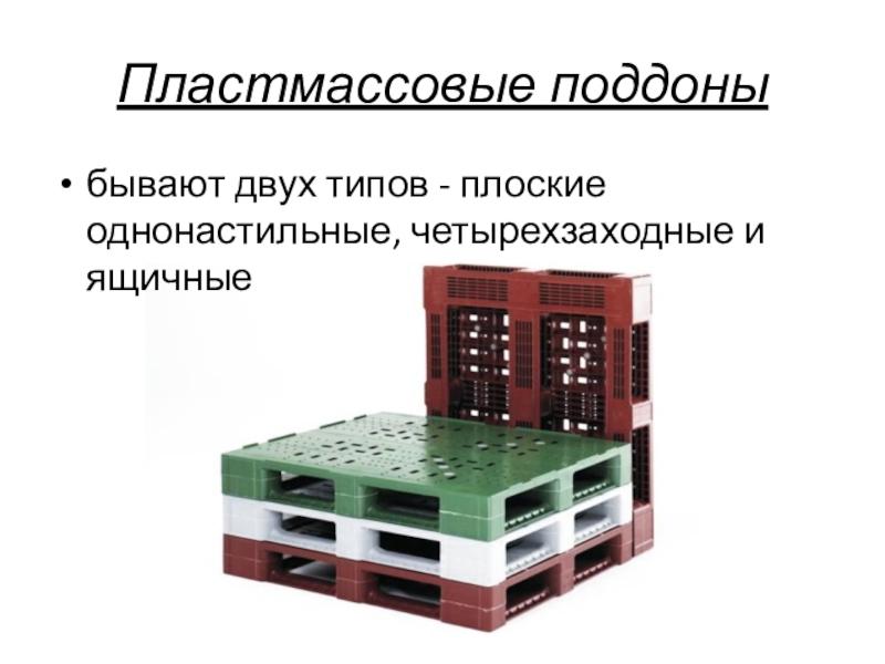 Пластмассовые поддоныбывают двух типов - плоские однонастильные, четырехзаходные и ящичные