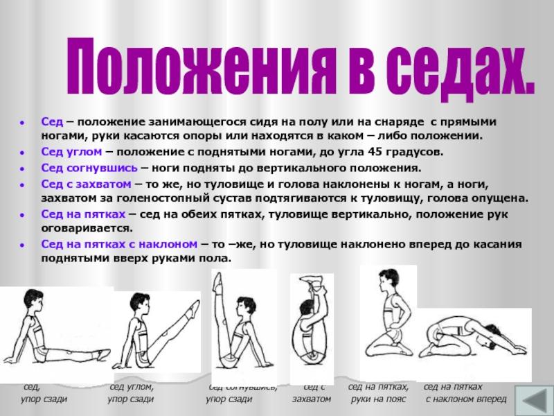 Положение тела когда руки находятся ниже точки опоры ноги касаются пятками пола мать в сексуальном белье