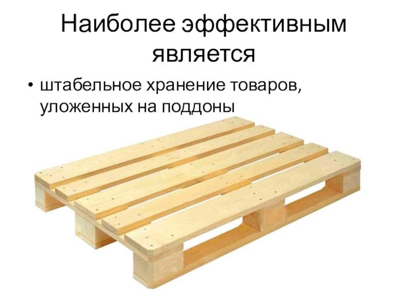 Наиболее эффективным является штабельное хранение товаров, уложенных на поддоны