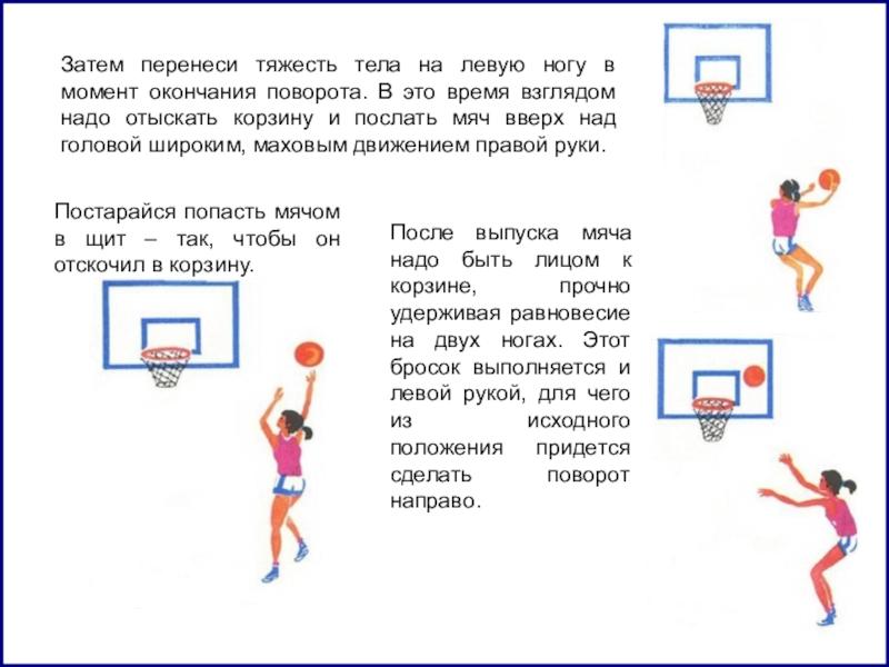 Какой частью тела играют в баскетбол руками ногами верхней частью тела любой частью тела массажер при лечение