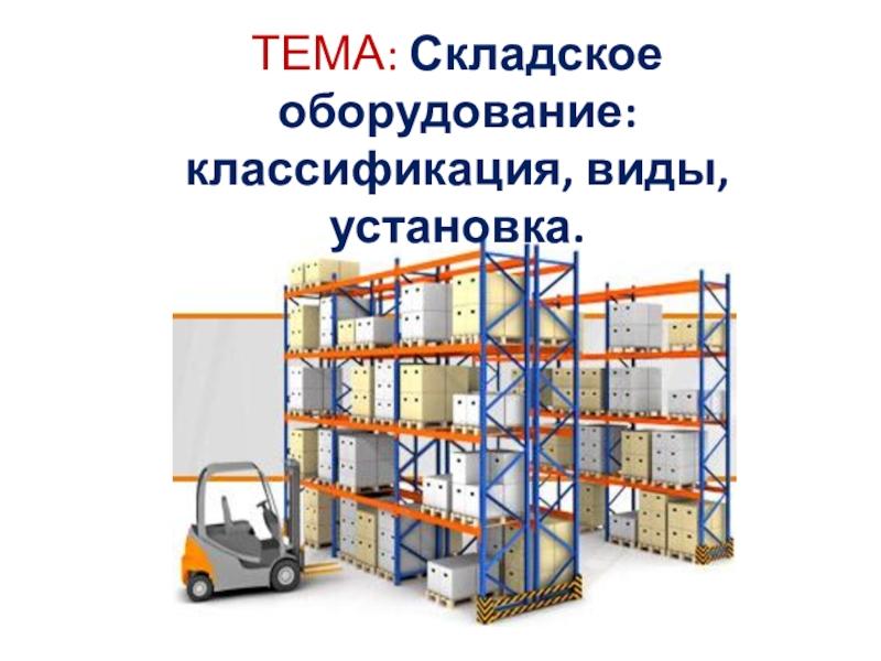 ТЕМА: Складское оборудование: классификация, виды, установка.