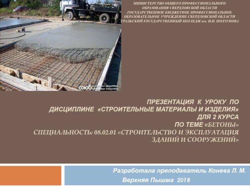 Доклад бетоны осадка конуса бетонной смеси п4
