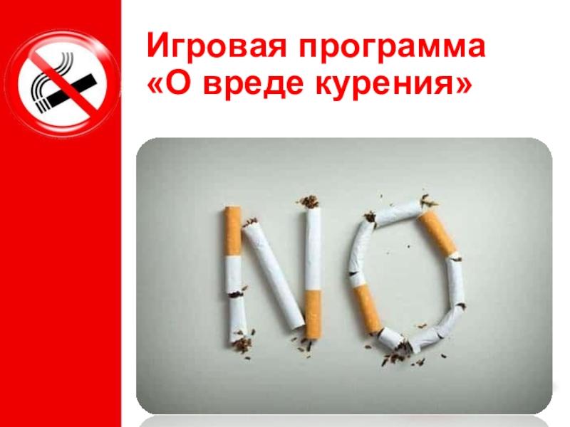 Проект о вреде табачных изделий максимальных розничных ценах на табачные изделия