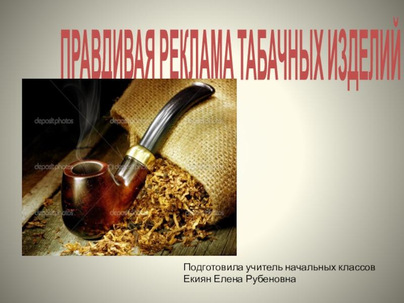 Табачные изделия презентация сигареты с марихуана купить