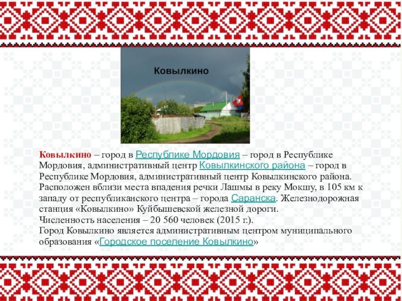 Ковылкинского элеватора авто ру фольксваген транспортер т 4