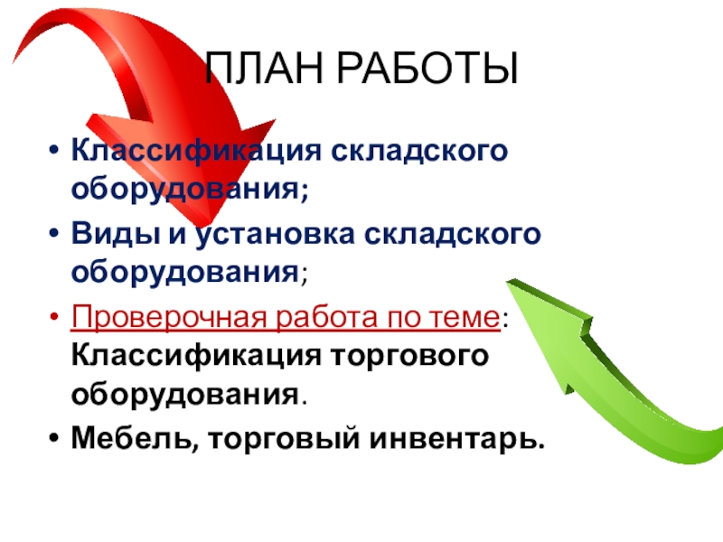 ПЛАН РАБОТЫКлассификация складского оборудования; Виды и установка