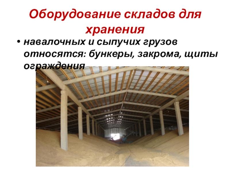 Оборудование складов для хранения навалочных и сыпучих грузов относятся: бункеры, закрома, щиты ограждения