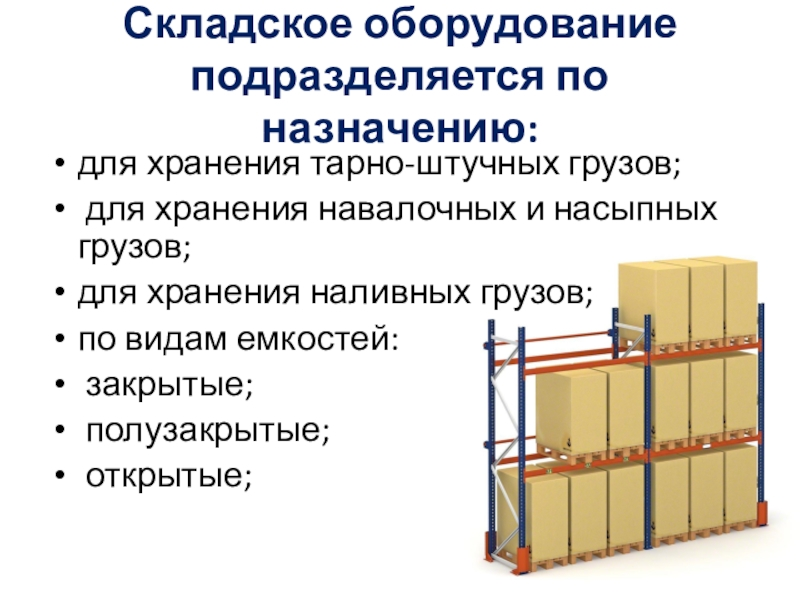 Складское оборудование подразделяется по назначению:для хранения тарно-штучных