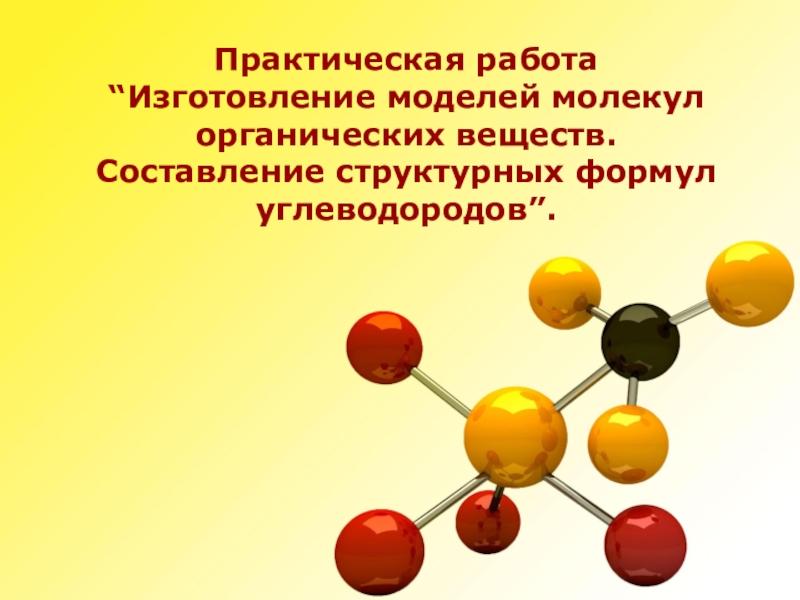 модели молекул углеводородов лабораторная работа
