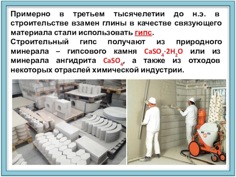 В качестве связующего в строительных растворах используется приготовление бетонной смеси и ее транспортировка