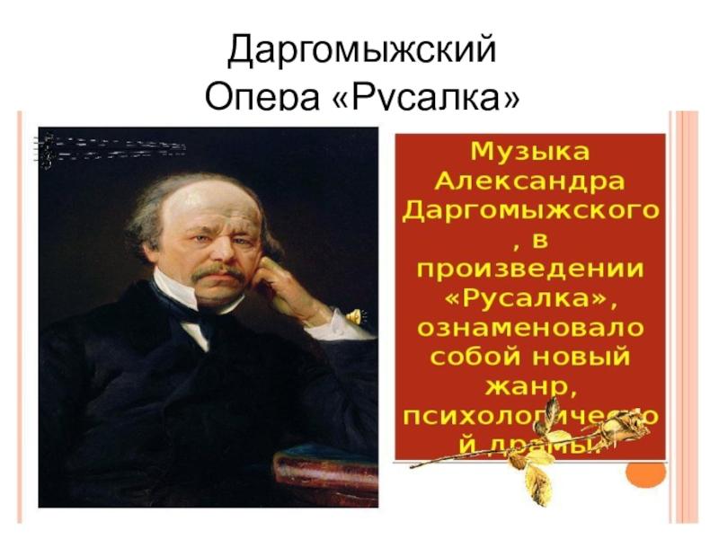 Презентация по музыкальной литературе.А.С.Даргомыжский ...